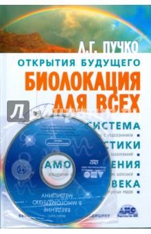 Биолокация для всех. Система самодиагностики и самоисцеления человека (+CD)
