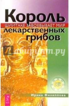 Филиппова Ирина Владимировна Король лекарственных грибов. Шиитаке завоевывает мир