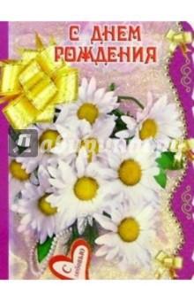 3Т-114/День рождения/открытка-вырубка двойная