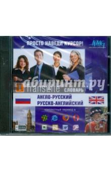 TransLite. Словарь англо-русский, русско-английский (CDpc)