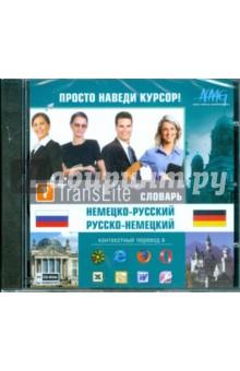 TransLite. Словарь немецко-русский, русско-немецкий (CDpc)