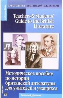 Чесовой Н.Н. Методическое пособие по истории британской литературы для учителей и учащихся. Базовый уровень