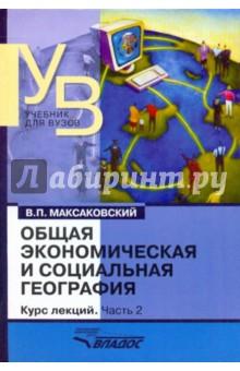 Общая экономическая и социальная география. Курс лекций. В двух частях. Часть 2
