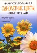 Нико Вермейлен: Однолетние цветы. Иллюстрированная энциклопедия