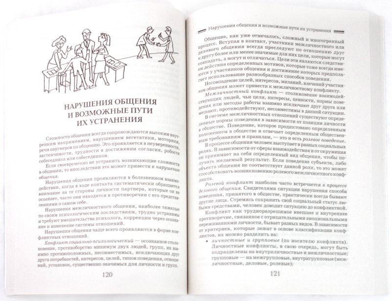Иллюстрация 1 из 12 для Психологические основы педагогического общения - Валентина Целуйко | Лабиринт - книги. Источник: Лабиринт