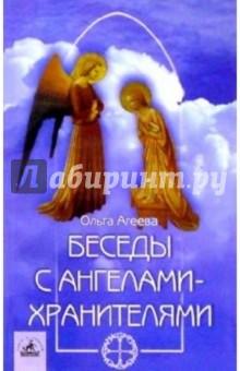 Агеева Ольга Владимировна Беседы с ангелами-хранителями