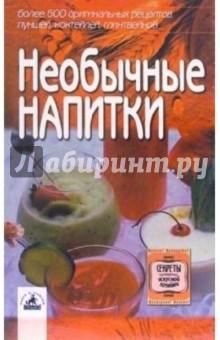 Алешина Светлана Необычные напитки
