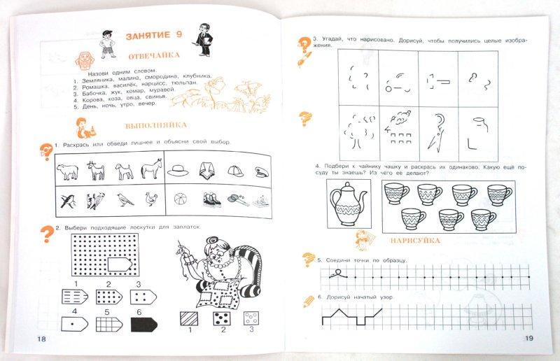 Иллюстрация 1 из 49 для За три месяца до школы: Задания по развитию познавательных способностей (5-6 лет) ФГОС - О. Холодова | Лабиринт - книги. Источник: Лабиринт