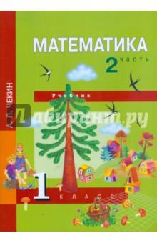 ГДЗ по математике 4 класс Рудницкая Юдачева