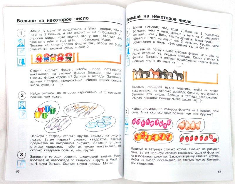 Иллюстрация 1 из 11 для Математика. 1 класс. Часть 2: Учебник - Александр Чекин | Лабиринт - книги. Источник: Лабиринт
