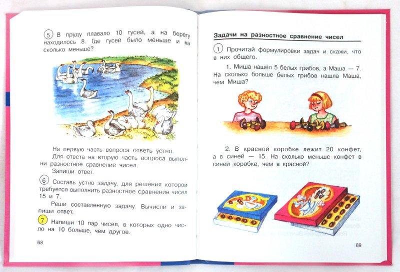 Решебник 4 Класс Т Е Демидов Ответы