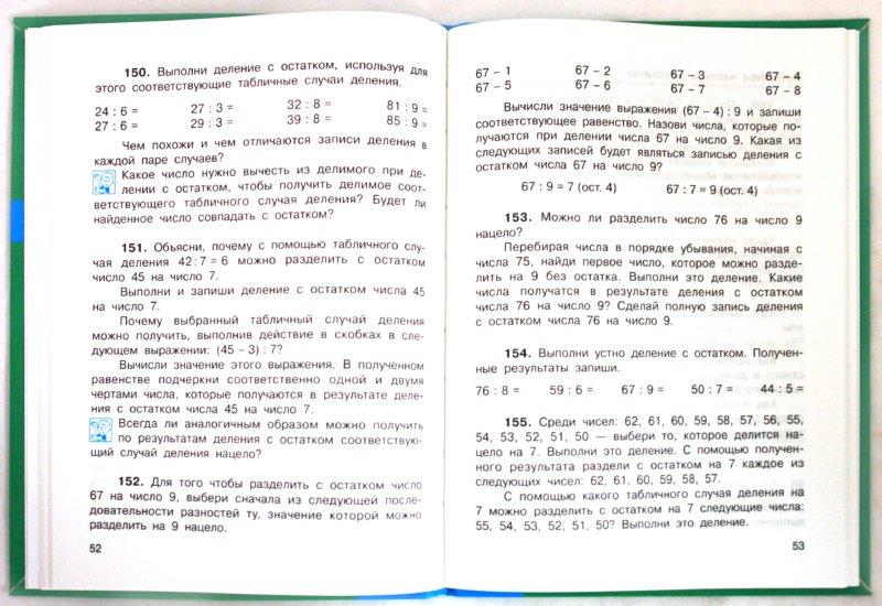 Гдз и решебник по математике для 4 класса чекин.