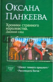 Панкеева Оксана Петровна Хроники странного королевства. Двойной след: Шепот темного прошлого; Рассмешить богов