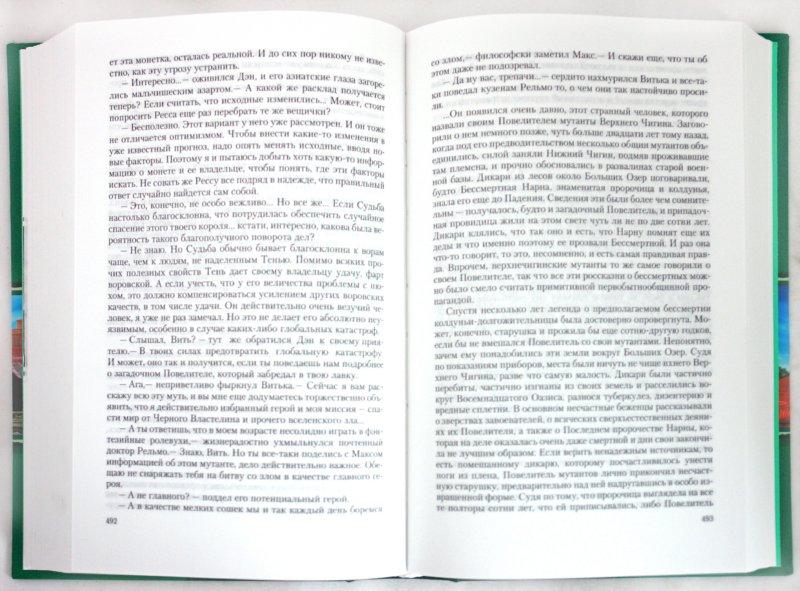 Иллюстрация 1 из 6 для Хроники странного королевства. Двойной след: Шепот темного прошлого; Рассмешить богов - Оксана Панкеева | Лабиринт - книги. Источник: Лабиринт
