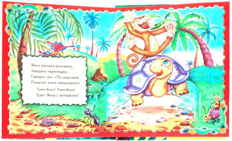 Иллюстрация 1 из 8 для Подвижные картинки: Обезьянка - Ирина Солнышко   Лабиринт - книги. Источник: Лабиринт