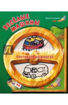 Солнышко Ирина Противоположности: Веселые машины