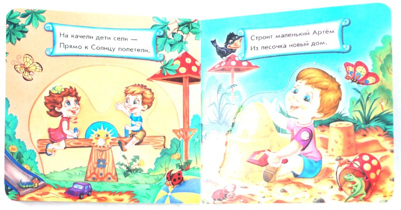 Иллюстрация 1 из 4 для Поиграем на прогулке - Ирина Солнышко | Лабиринт - книги. Источник: Лабиринт