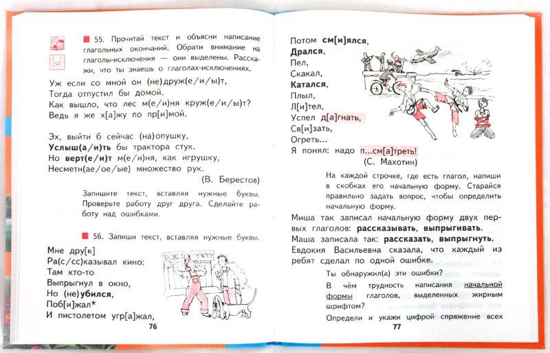Учебник по русскому языку 1 класс