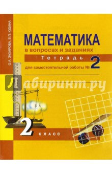 Математика в вопросах и заданиях: 2 класс: тетрадь для самостоятельной работы №2Математика. 2 класс<br>Тетрадь является составной частью учебно-методического комплекта Перспективная начальная школа и дополняет учебник Математика, 2 класс, (автор А.л. Чекин).<br>Тетрадь обеспечивает отработку навыков сложения и вычитания трехзначных чисел, учит решать уравнения, выполнять действия первой и второй ступеней.<br>Рекомендуется для использования как на уроках, так и во внеурочной деятельности.<br>3-е едим, стереотипное.<br>