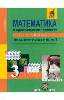 Математика в практических заданиях. 3 класс. Тетрадь для самостоятельной работы №3. ФГОСМатематика. 3 класс<br>Тетрадь является составной частью учебно-методического комплекта Перспективная начальная школа и дополняет учебник Математика(автор - А.Л. Чекин). Тетрадь обеспечивает формирование умения практического использования навыков арифметических действий над многозначными числами, понятий длина и площадь, единиц измерения соответствующих величин. Помогает освоить геометрический материал.<br>Рекомендуется для использования как на уроке, так и на внеклассных занятиях по математике и окружающему миру.<br>Издание 3-е, исправленное<br>