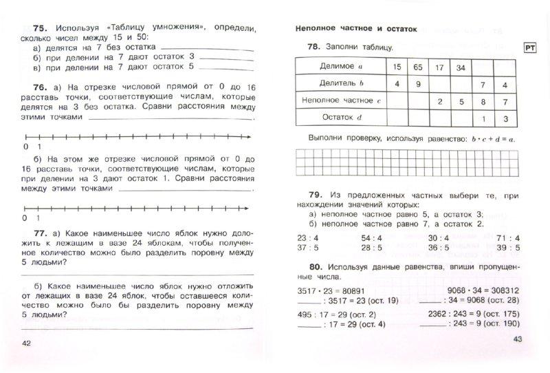 Решение по математике 4 класс захарова юдина рабочая тетрадь 1 часть