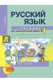 Рабочая Тетрадь 1 по русскому языку 2 Класс Яковлева Решебник