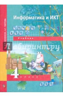 Информатика и ИКТ. 4 класс. В 2-х частях. Часть 1. Учебник