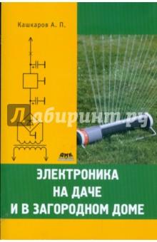 Кашкаров Андрей Петрович Электроника на даче и в загородном доме