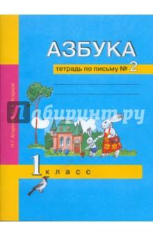 Азбука. Тетрадь по письму №2. 1 класс