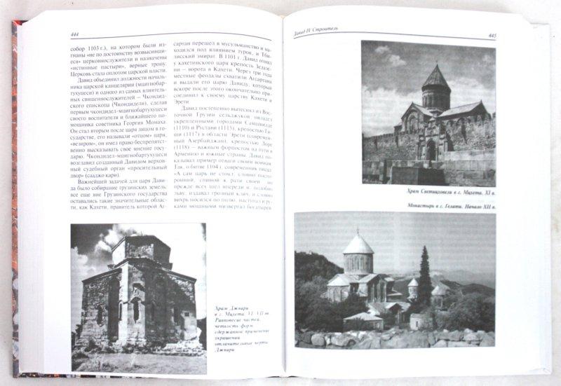 Иллюстрация 1 из 13 для Исторический лексикон. V - XIII века. Книга 1 | Лабиринт - книги. Источник: Лабиринт