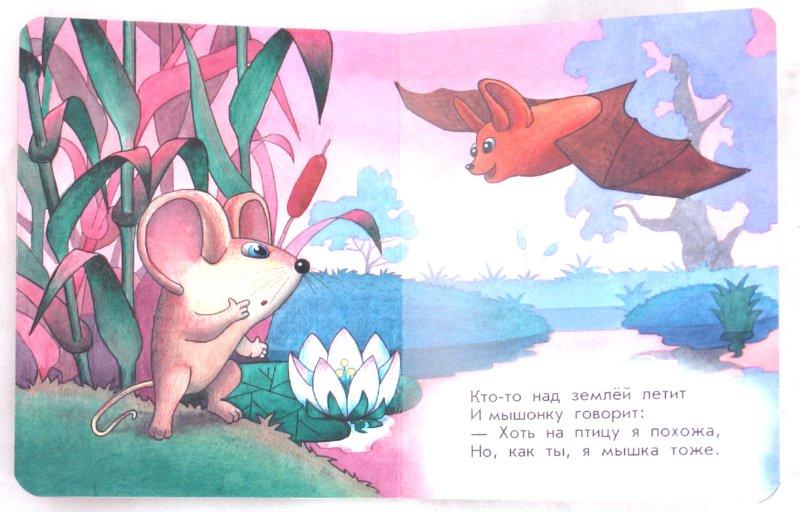 Иллюстрация 1 из 11 для Мышка - Анна Макулина   Лабиринт - книги. Источник: Лабиринт
