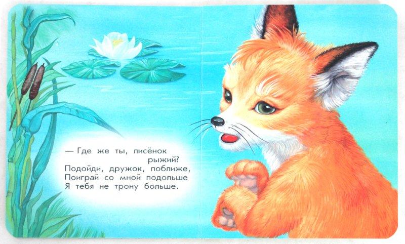 Иллюстрация 1 из 6 для Лисенок - Анна Макулина | Лабиринт - книги. Источник: Лабиринт