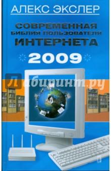 Современная библия пользователя Интернета, 2009Интернет<br>Эта книга, написанная в очень легкой и увлекательной манере, позволит начинающим пользователям узнать о том, что же такое Интернет и какие богатейшие возможности он предоставляет. В ней рассказывает о видах и способах подключения к Интернету, веб-страничках, программах-браузерах и различных вспомогательных программах, полезных при работе в Интернете. Также вас научат работать с каталогами и поисковыми системами, с электронной почтой, мессенджерами, блогами, чатами и форумами. Отдельная большая глава посвящена вопросам создания и раскрутки своей интернет-странички, а также рекламе в Сети.<br>Автор книги, Алекс Экслер, фактически живет в Интернете с 1999 года. Тогда он создал авторскую страничку Exler.ru, все тексты которой писал сам, которая довольно быстро стала одной из самых популярных русскоязычных страниц Сети. В настоящий момент Exler.ru посещает 30 тысяч человек каждый день. Алекс также является создателем и главным редактором нескольких других сетевых проектов. Ну и кроме того, он - популярный писатель, автор таких бестселлеров, как Записки невесты программиста, Записки кота Шашлыка, Ария князя Игоря, или Наши в Турции и прочих.<br>Прекрасный язык и отличное знание предмета - вот то, что характеризует все учебные пособия этого автора, читая их вы не только получите удовольствие, но и узнаете много весьма полезной информации.<br>