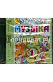 Музыка. 1 класс. Фонохрестоматия музыкального материала (CDmp3)