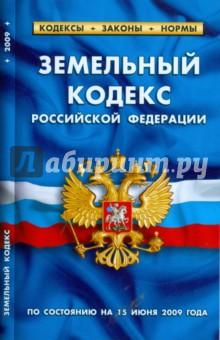 Земельный кодекс Российской Федерации по состоянию на 15.06.09 года
