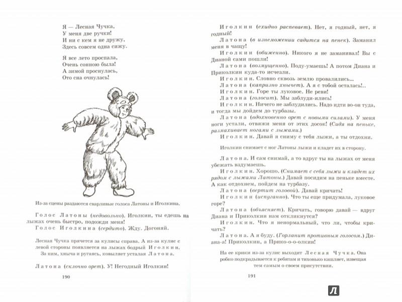 Иллюстрация 1 из 4 для Праздник в школе. Сценарии, конкурсы, викторины. Для учащихся 1 - 5 классов - Агапова, Давыдова | Лабиринт - книги. Источник: Лабиринт