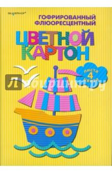 Картон цветной гофрированный флюоресцентный (4 листа, 4 цвета) (918007-04) Silwerhof