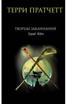 Пратчетт Терри Творцы заклинаний: Фантастический роман