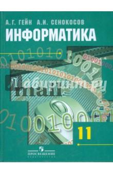 Информатика и ИКТ. 11 класс. Учебник для общеобразовательных учреждений. Базовый и профильный уровни