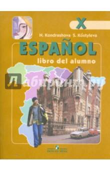Испанский язык. 10 класс: учебник