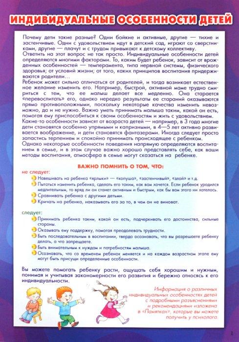Иллюстрация 1 из 16 для Консультирование родителей в детском саду - Ивлева, Млодик, Сафуанова | Лабиринт - книги. Источник: Лабиринт