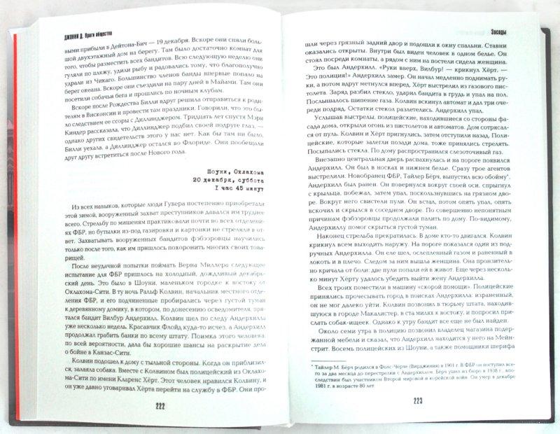 Иллюстрация 1 из 8 для Джонни Д. Враги общества - Брайан Барроу | Лабиринт - книги. Источник: Лабиринт