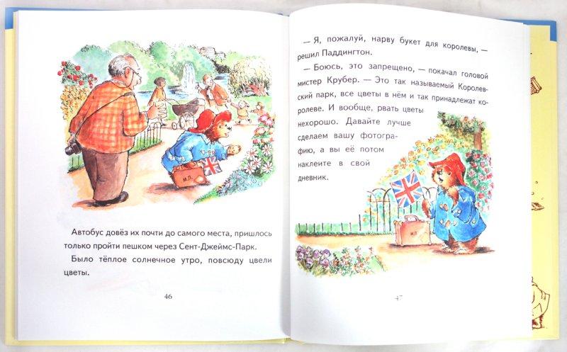 Иллюстрация 1 из 31 для Медвежонок Паддингтон во дворце - Майкл Бонд   Лабиринт - книги. Источник: Лабиринт