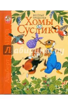 Иванов Альберт Анатольевич Веселые проделки Хомы и Суслика