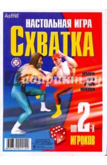 Настольная игра Схватка (02112)