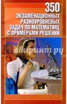 Калита Е. Н., Филиппова Татьяна Григорьевна 350 экзаменационных разноуровневых задач по математике с примерами решений