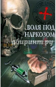 Серегин Михаил Георгиевич Воля под наркозом