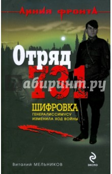 Мельников Виталий Отряд 731