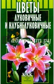 Жулева Вера Цветы луковичные и клубнелуковичные