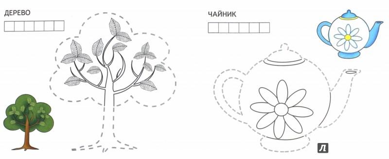 Иллюстрация 1 из 15 для Яблочко | Лабиринт - книги. Источник: Лабиринт